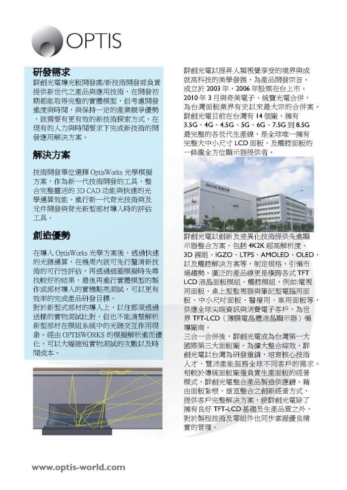 群創光電 應用OptisWork於先進背光技術開發流程