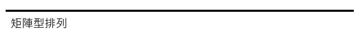 SV5 OSD 自動化光學設計 _ 反射式應用